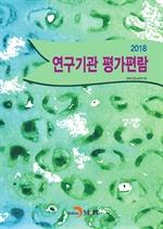 도서 이미지 - 연구기관 평가편람(2018)