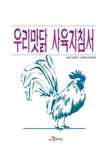 도서 이미지 - 우리맛닭 사육지침서