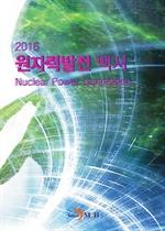 도서 이미지 - 원자력발전 백서(2016)