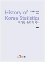 도서 이미지 - 위대한 숫자의 역사 한국통계발전사: 경제통계