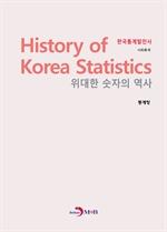 도서 이미지 - 위대한 숫자의 역사 한국통계발전사: 사회통계