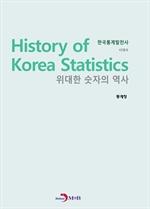 도서 이미지 - 위대한 숫자의 역사 한국통계발전사: 시대사