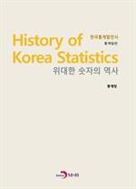 도서 이미지 - 위대한 숫자의 역사 한국통계발전사: 통계일반
