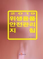 도서 이미지 - 위생용품 안전관리 지침(2019)