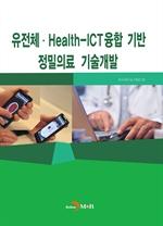 도서 이미지 - 유전체·Health-ICT융합 기반 정밀의료 기술개발
