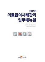 도서 이미지 - 의료급여사례관리 업무매뉴얼(2018)
