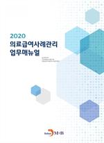 도서 이미지 - 의료급여사례관리 업무매뉴얼(2020)