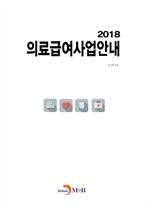 도서 이미지 - 의료급여사업안내(2018)