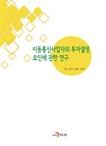 도서 이미지 - 이동통신사업자의 투자결정 요인에 관한 연구