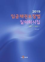 도서 이미지 - 임금채권보장법 질의회시집(2019)