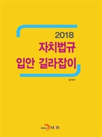 도서 이미지 - 자치법규 입안 길라잡이(2018)
