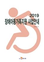 도서 이미지 - 장애아동가족지원 사업안내(2019)