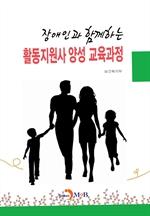 도서 이미지 - 장애인과 함께하는 활동지원사 양성 교육과정