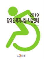 도서 이미지 - 장애인복지시설 사업안내(2019)