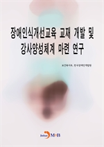 도서 이미지 - 장애인식개선교육 교재 개발 및 강사양성체계 마련 연구