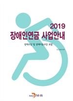 도서 이미지 - 장애인연금 사업안내(2019)