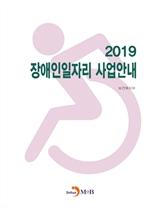 도서 이미지 - 장애인일자리 사업안내(2019)