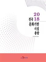 도서 이미지 - 전국 문화기반 시설 총람(2018)