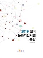 도서 이미지 - 전국 문화기반시설 총람(2019)