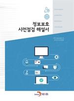 도서 이미지 - 정보보호 사전점검 해설서