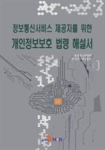 도서 이미지 - 정보통신서비스 제공자를 위한 개인정보보호 법령 해설서