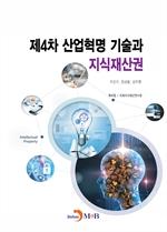 도서 이미지 - 제4차 산업혁명 기술과 지식재산권
