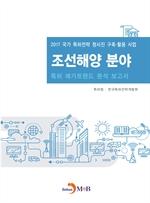 도서 이미지 - 조선해양 분야 특허 메가트렌드 분석 보고서 2017