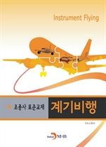 도서 이미지 - 조종사 표준교재 계기비행