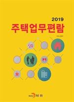 도서 이미지 - 주택업무편람(2019)
