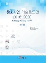 도서 이미지 - 중소기업 기술로드맵(2018-2020) 바이오