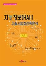 도서 이미지 - 지능정보(HAII) 기술사업화 전략분석