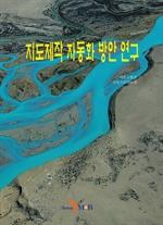 도서 이미지 - 지도제작 자동화 방안 연구