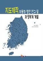 도서 이미지 - 지도제작 자동화 방안 연구 및 파생체계 개발