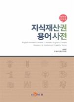도서 이미지 - 지식재산권 용어사전