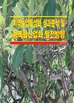 도서 이미지 - 지역농업특성화 성과분석 및 융복합산업화 발전방향