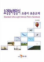 도서 이미지 - 초경량비행장치 조종자 표준교재