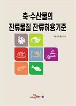 도서 이미지 - 축 수산물의 잔류물질 잔류허용기준
