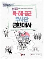 도서 이미지 - 콕! 적중 육·해·공군 부사관 근현대사