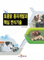 도서 이미지 - 토종닭 종자개발과 핵심 번식기술