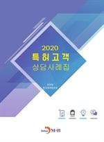 도서 이미지 - 특허고객 상담사례집(2020)