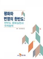 도서 이미지 - 평화와 번영의 한반도: 한반도 평화실현과 국제협력