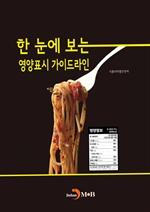 도서 이미지 - 한 눈에 보는 영양표시 가이드라인