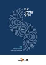도서 이미지 - 한국산업기술발전사: 건설