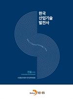 도서 이미지 - 한국산업기술발전사: 건설(부록)