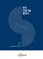 도서 이미지 - 한국산업기술발전사: 기계