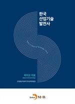 도서 이미지 - 한국산업기술발전사: 바이오·의료