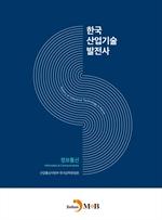 도서 이미지 - 한국산업기술발전사: 정보통신