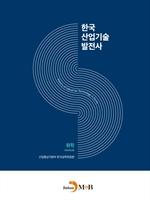 도서 이미지 - 한국산업기술발전사: 화학