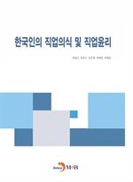 도서 이미지 - 한국인의 직업의식 및 직업윤리