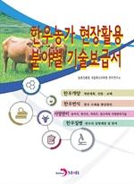 도서 이미지 - 한우농가 현장활용 분야별 기술보급서